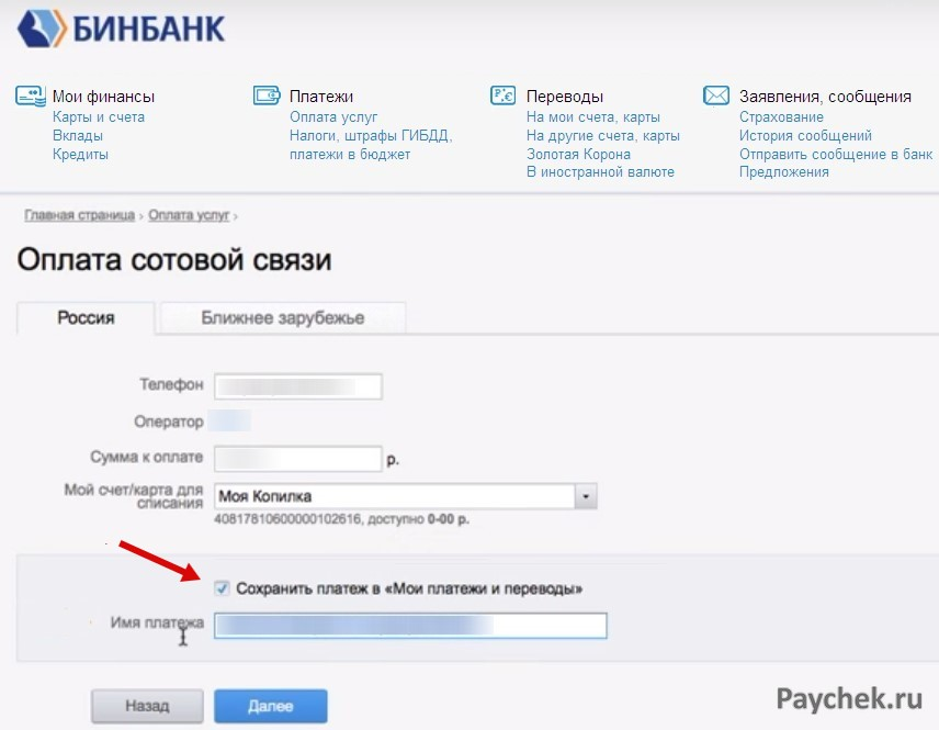 Оплата сотовой связи через Бинбанк Онлайн