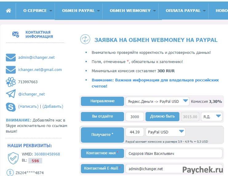 Перевод денег на PayPal