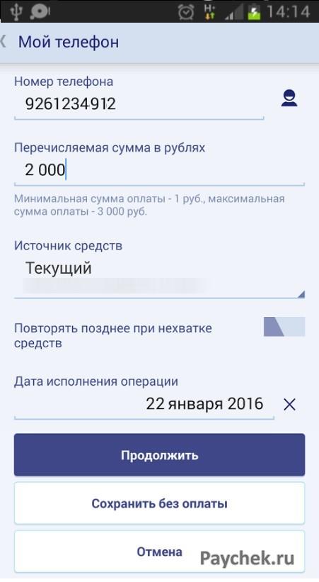 Оплата телефона через приложение ВТБ 24 Онлайн