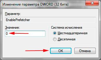 изменение параметра enableprefetcher