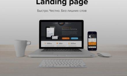 landing page — это выгодное решение для повышения продаж