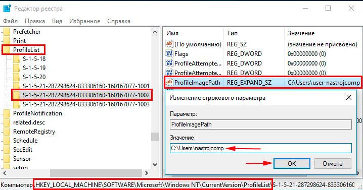 изменение пути папки пользователя в реестре