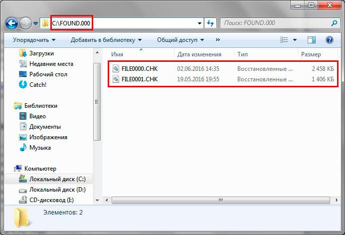 папка found.000 и файлы chk