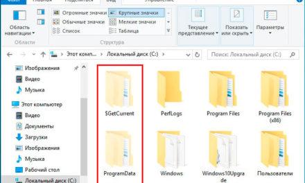 Открытие скрытых папок и файлов в ОС Windows 10 разными способами