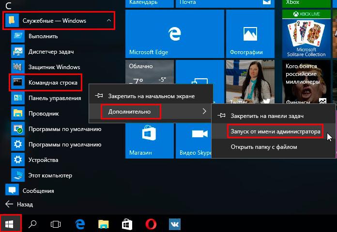 включение cmd в windows 10