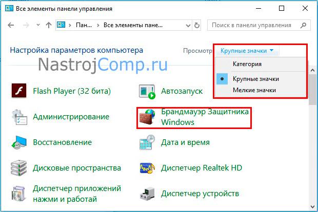 Отключение брандмауэра Windows 10 различными способами