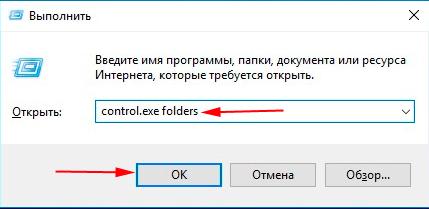 control.exe folders в окне