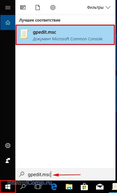 команда gpedit.msc в поиске windows 10