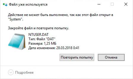 невозможность удаления файла пользовательского профиля