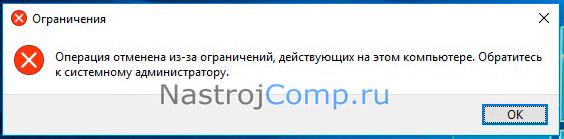 ограничение запуска панели управления windows 10