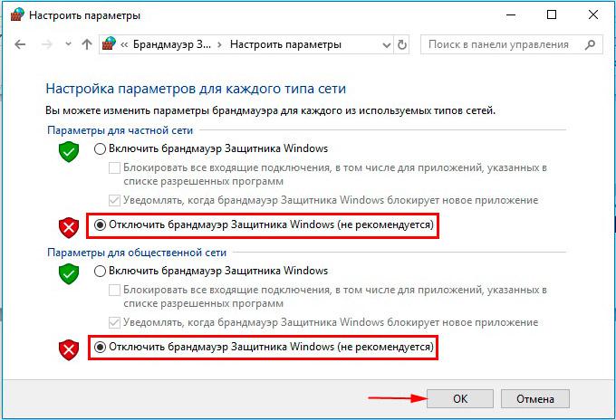 отключение брандмауэра windows 10 через панели управления