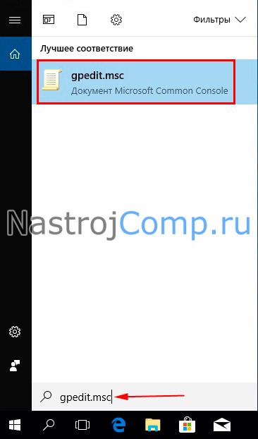 открытие gpedit.msc через поиск windows 10
