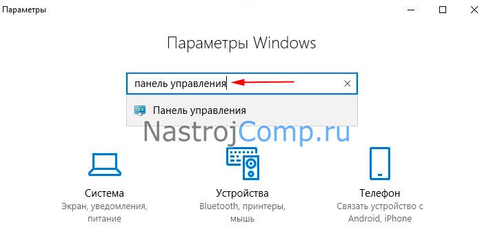 открытие панели управления через поиск параметров windows