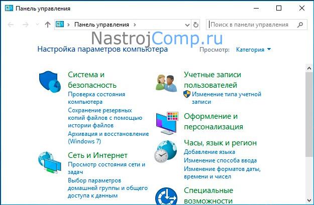 Вызов панели управления в Windows 10