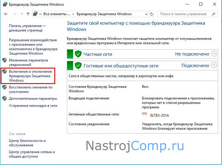 ссылка включения и отключения файрвола windows 10