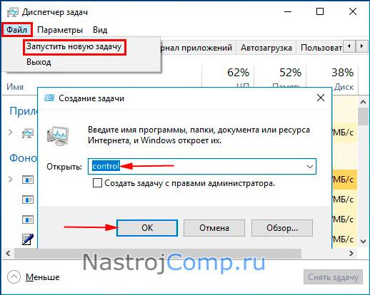 вызов панели управления через диспетчер задач windows 10