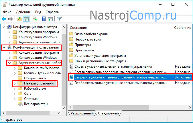 запрет доступа к панели управления windows 10 в групповой политике