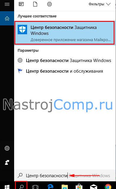 Включение и отключение фильтра SmartScreen в Windows 10