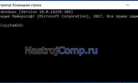 Запуск cmd в Windows 10
