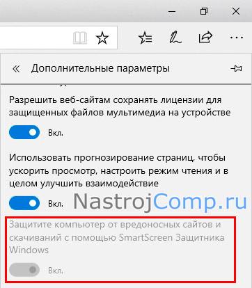 недоступное отключение smartscreen в браузере edge