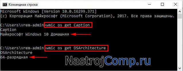 определение редакции и разрядности windows 10 в cmd