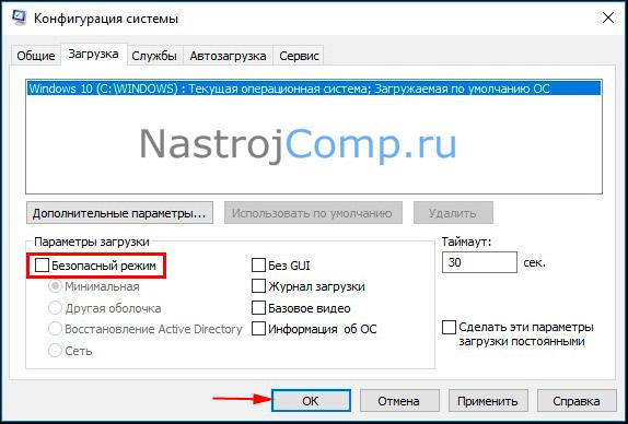 отключение безопасного режима в конфигурации системы windows 10