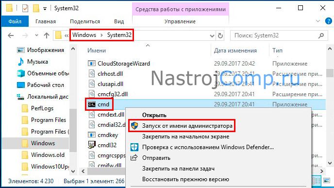открытие cmd из проводника windows 10