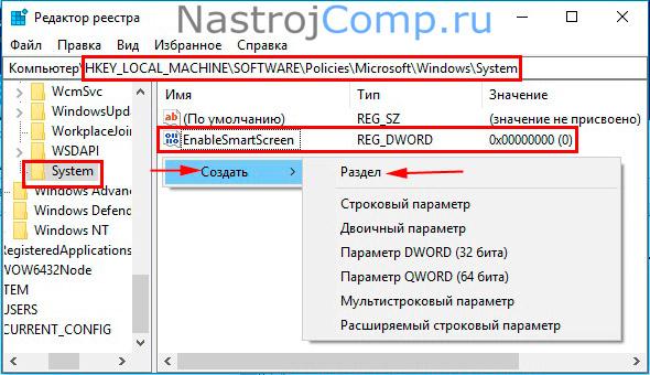 параметр enablesmartscreen в реестре
