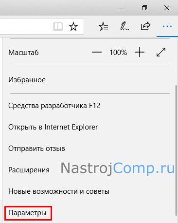 параметры в браузере edge