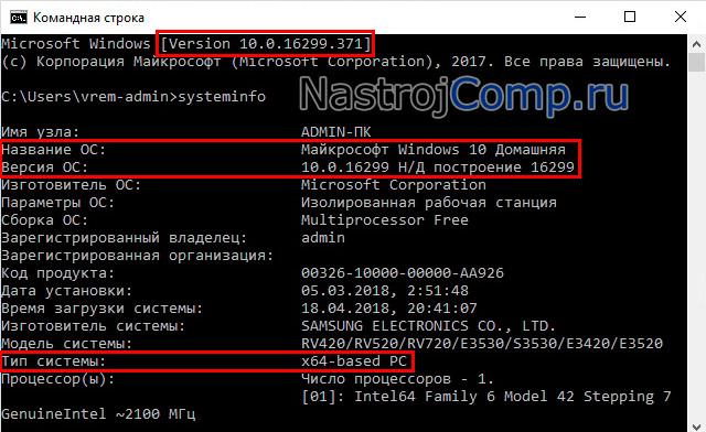 просмотр версии windows 10 в cmd