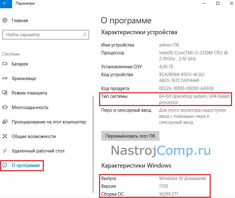 просмотр версии windows 10 в параметрах