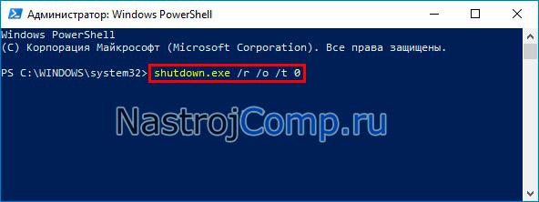 shutdown.exe /r /o /t 0 в powershell