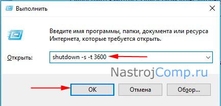 shutdown в окошке