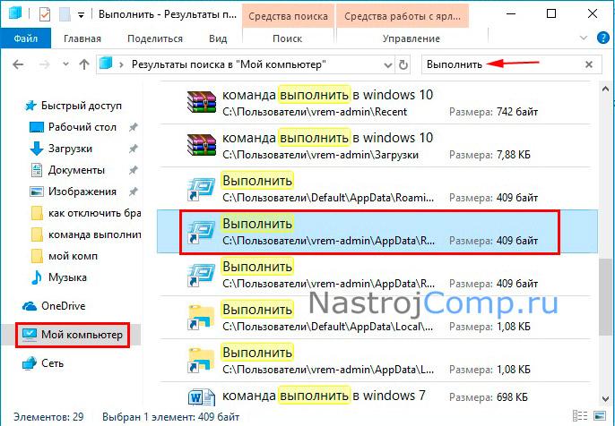 Окно команд «Выполнить» в ОС Windows 10