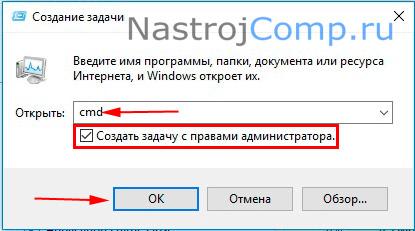 вызов командной строки из диспетчера задач windows 10