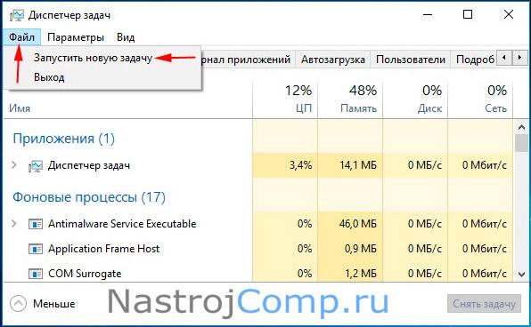 запуск новой задачи в менеджере процессов windows 10