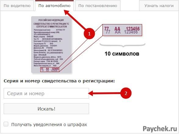 Оплата штрафов по регистрации авто