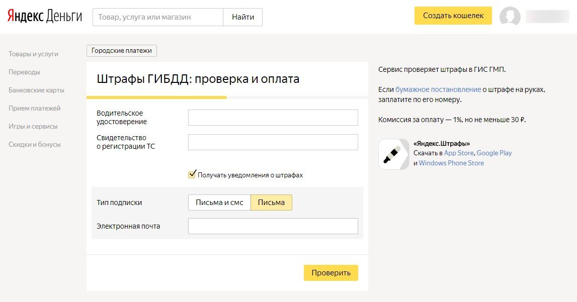 Проверка и оплата через Яндекс.Деньги