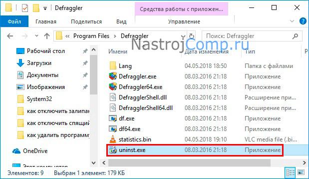 деинсталляционный файл в папке расположения программы