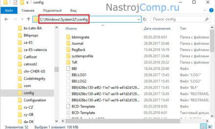 Открытие редактора реестра на Windows 10