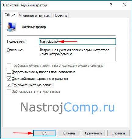 изменение имени пользователя windows 10 в локальных группах