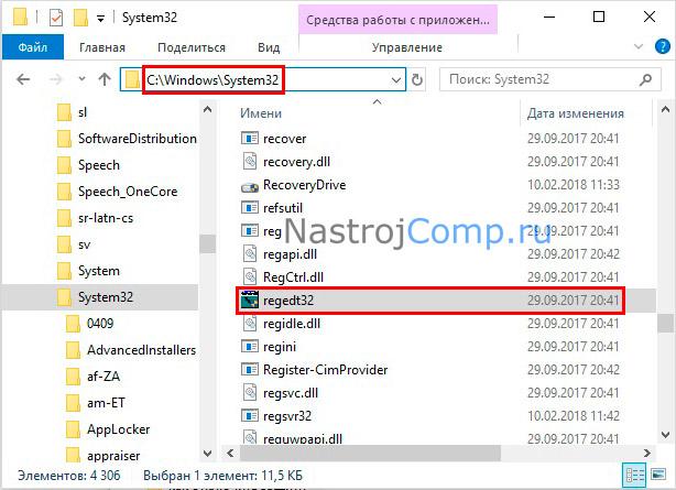 расположение редактора реестра windows 10