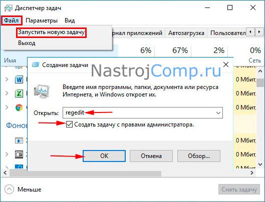 regedit в диспетчере задач windows 10