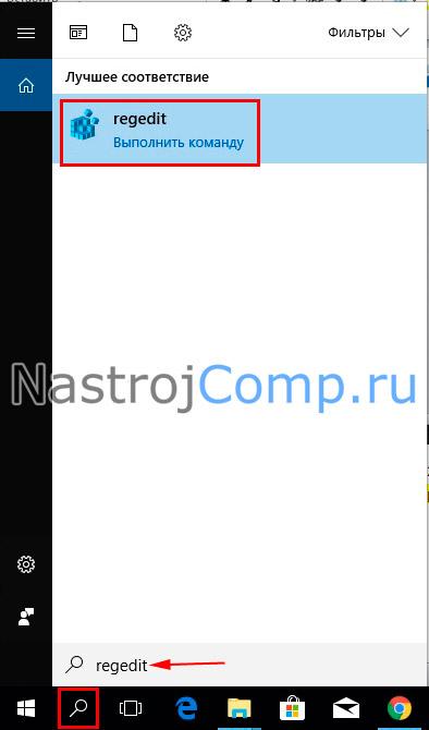 regedit в поиске windows 10