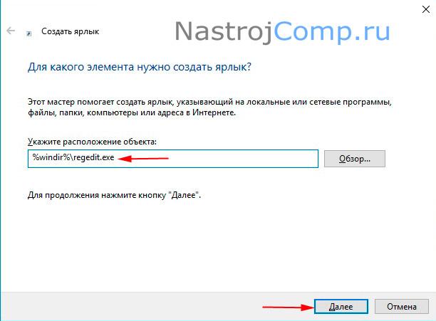 создание ярлыка редактора реестра windows 10