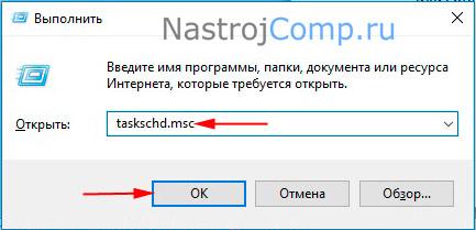 taskschd.msc в окошке