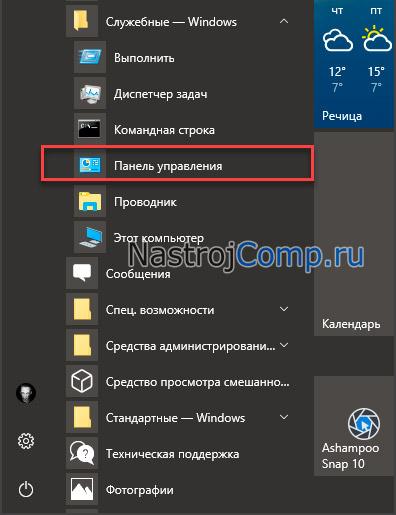 Изменение названия учетной записи Windows 10 несколькими способами