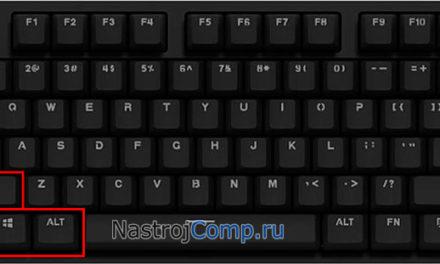 Отключение залипания клавиш в ОС Windows 10