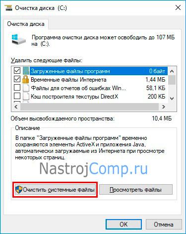 кнопочка очистки системных файлов