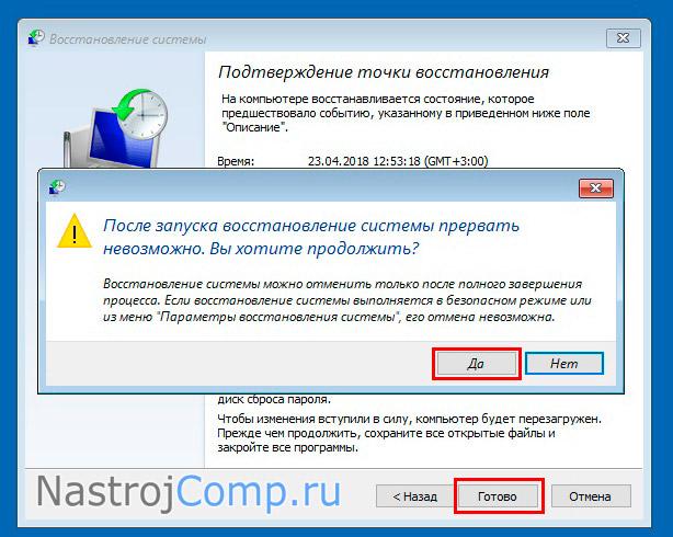 откат системы windows 10 к точке восстановления при загрузке